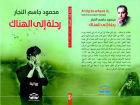 رحلة إلى الهناك ، للروائي محمود جاسم النجار